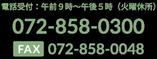 072-858-0300