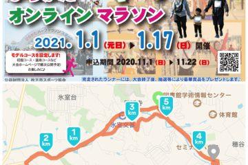 2021ひらかたオンラインマラソン